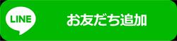 藪田ひとみ公式LINEお友だち追加