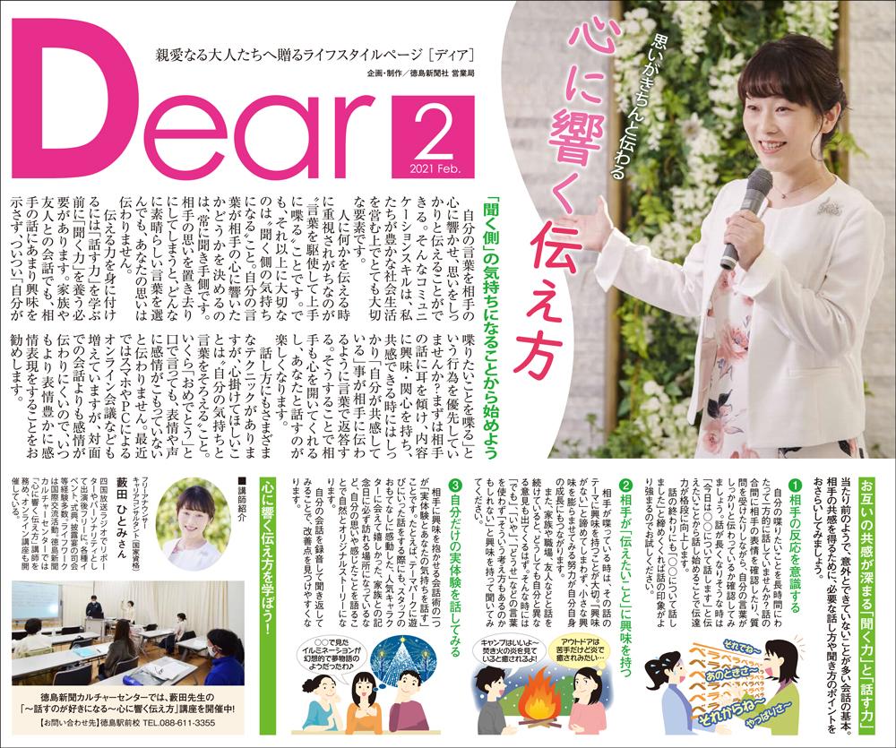 2021年2月4日 徳島新聞『Dear』掲載