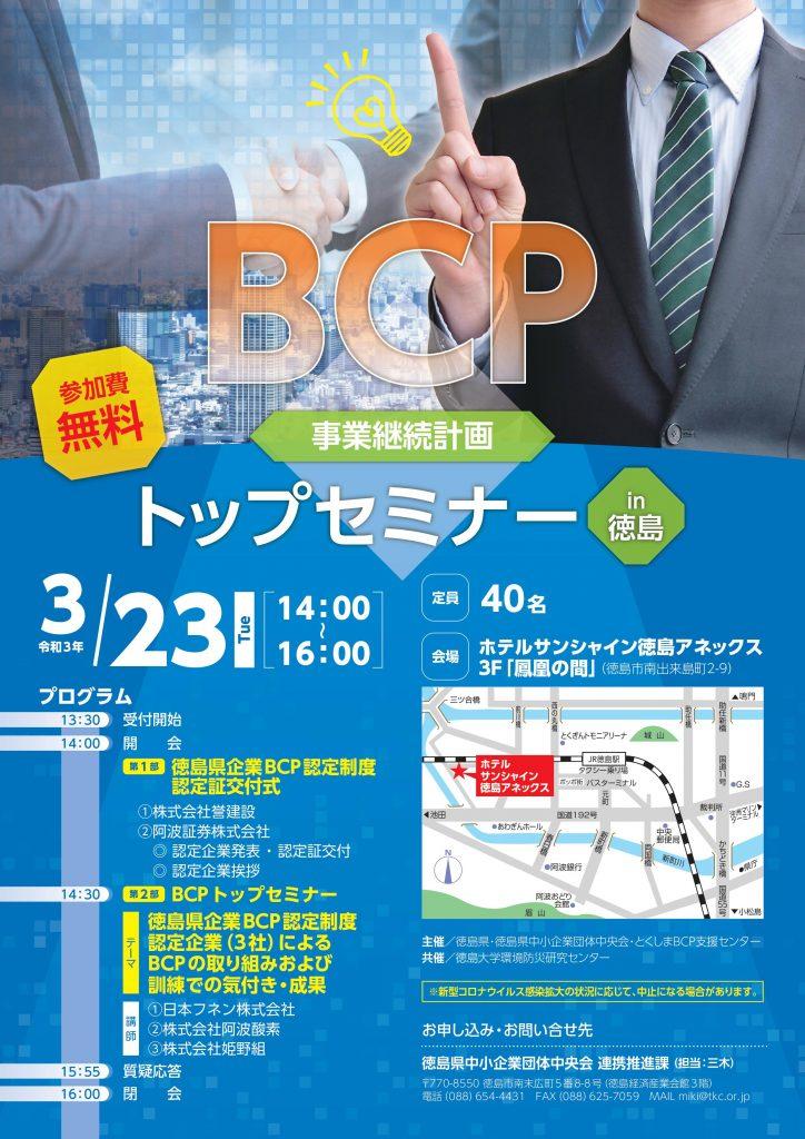 BCPトップセミナーin徳島