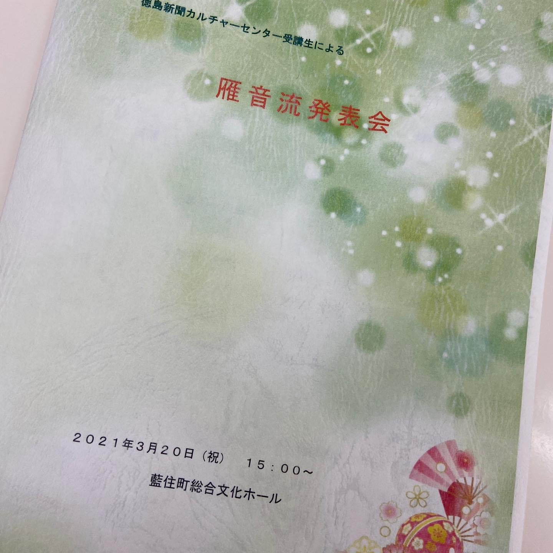 徳島新聞カルチャーセンター受講生による雁音流発表会