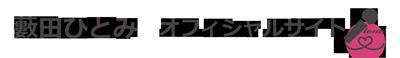 フリーアナウンサー藪田 ひとみ オフィシャルサイト