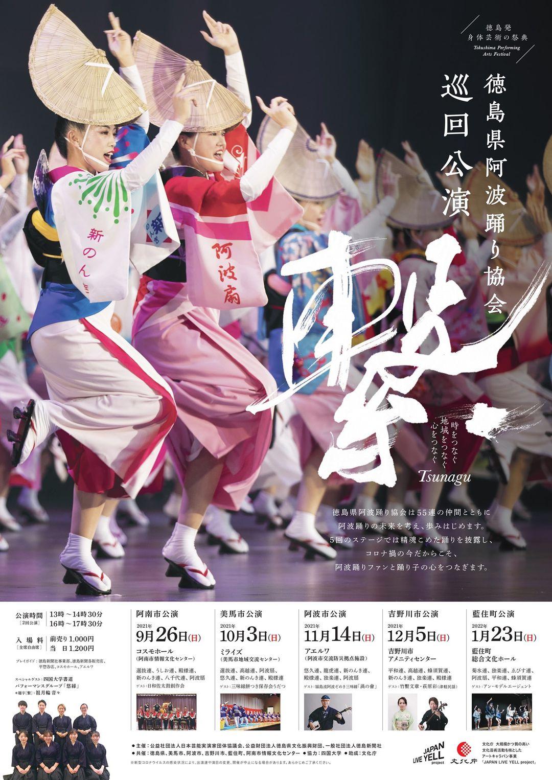 徳島県阿波踊り協会巡回公演「繋」