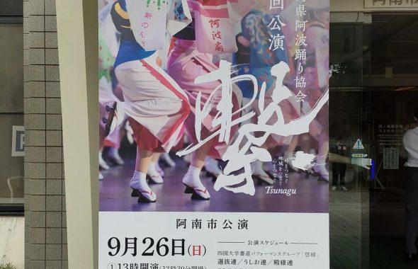 徳島県阿波踊り協会巡回公演 繋