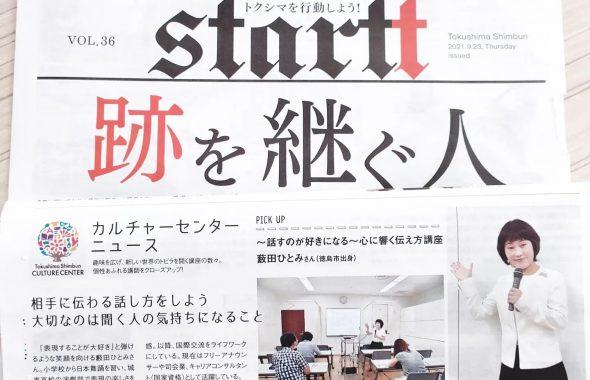 startt2021年9月23日記事